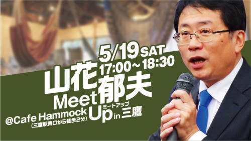 meetup_mitaka-11