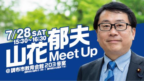 MeetUp-02