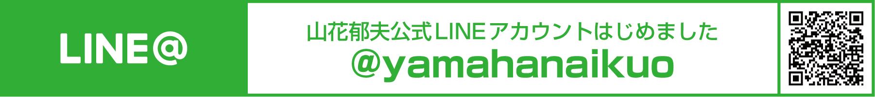 山花郁夫公式LINEアカウントはじめました @yamahanaikuo
