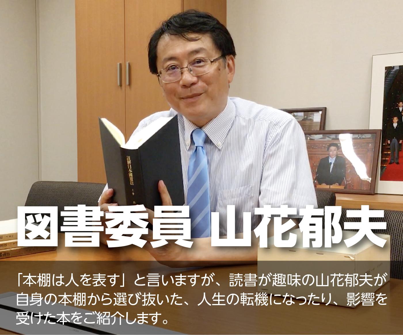 図書委員 山花郁夫