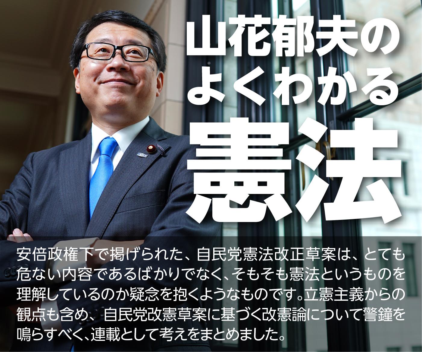 山花郁夫のよくわかる憲法